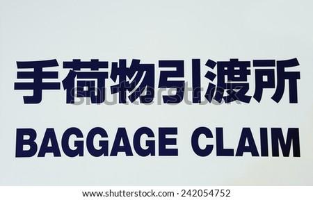 OSAKA, JAPAN-NOVEMBER 3, 2014; Japanese and English sign to the baggage claim at Osaka airport. November 3, 2014, Osaka, Japan - stock photo