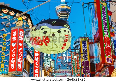 "OSAKA, JAPAN - OCTOBER 24: Shinsekai District in Osaka, Japan on October 24, 2014. ""New World"" in English is an old neighbourhood located next to south Osaka City's downtown ""Minami"" area - stock photo"
