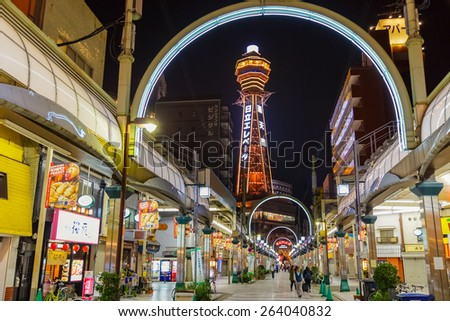 OSAKA, JAPAN - OCTOBER 24: Tsutenkaku Tower in Osaka, Japan on October 24, 2014. Renowned landmark of Osaka, this second generation of  tower was built after the WWII in 1956 in it's original site