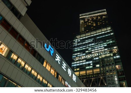 OSAKA, JAPAN - SEPTEMBER 15, 2015: Abeno Harukas building and Tennoji train station at night, Osaka.