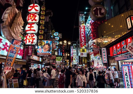 Osaka - July 2016: Night street view with people and glowing decorations. Dotonbori
