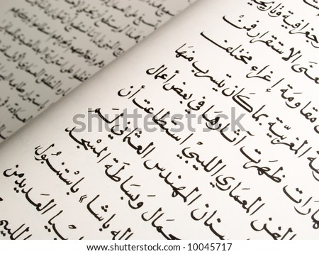 Arabic Script Stock Images Royalty Free Images Vectors