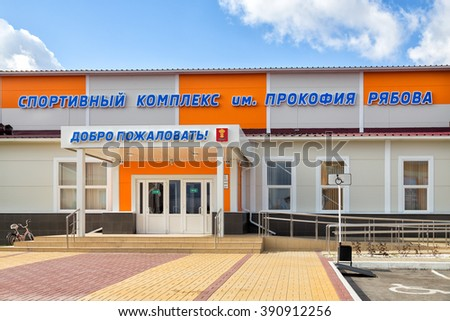 Panino, Russia - October 8, 2015: Sports complex named after legendary strongman Prokofy Ryabov