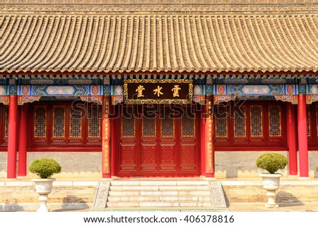 Pavilion of the Giant Wild Goose Pagoda complex, a Buddhist pagoda Xi'an, Shaanxi province, China. It was built in 652 during the Tang dynasty. UNESCO world heritage
