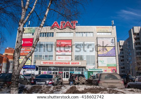 Perm, Russia - March 31.2016: Trade and service center 'Agate' and car park
