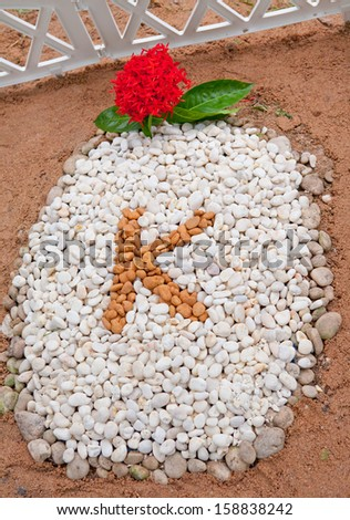 Pet grave by the sand. - stock photo