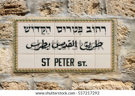 Plaque 'ST PETER st.' in Christian quarter of Jerusalem