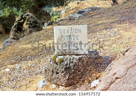 Pointer of ruins of  stage theater in Delphi, Greece - stock photo
