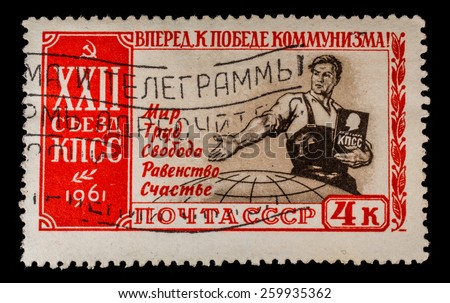 Postage stamp USSR 1961, 22 Congress of the Communist Party, Forward to the victory of communism - stock photo
