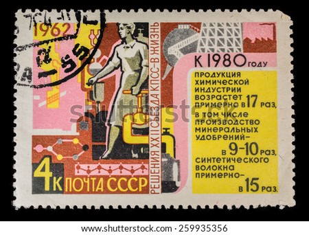 Postal stamp USSR 1962. Decisions 22 Congress of the CPSU in life. Agricultural development - stock photo