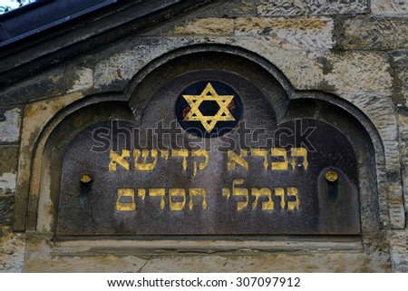 PRAGUE, CZECH REP. - AUGUST 15: Maisel Synagogue on August 15, 2015 at Prague, Czech Rep. Prague's medieval Jewish quarter is one of the best preserved in Europe. - stock photo
