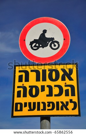 """Prohibitory traffic sign """"No entry for bikes""""  written in Hebrew. Israel. - stock photo"""