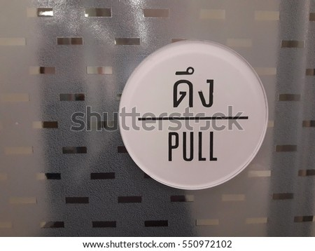 PULL sign on glass opened door