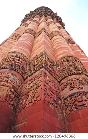 Qutub Minar Tower or Qutb Minar, New Delhi, India - stock photo
