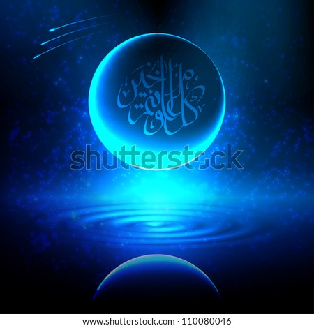 Ramadan Crescent Translation of Jawi Text: Eid Mubarak, May you Enjoy a Blessed Festival - stock photo