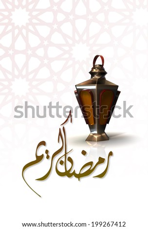 Ramadan greeting card - Ramadan Karim in Arabic - stock photo