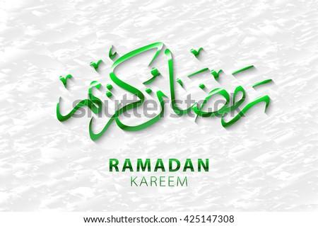 Ramadan greetings arabic script islamic greeting stock illustration ramadan greetings arabic script islamic greeting stock illustration 425147308 shutterstock m4hsunfo Choice Image