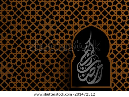 Ramadan Kareem in arabic - stock photo