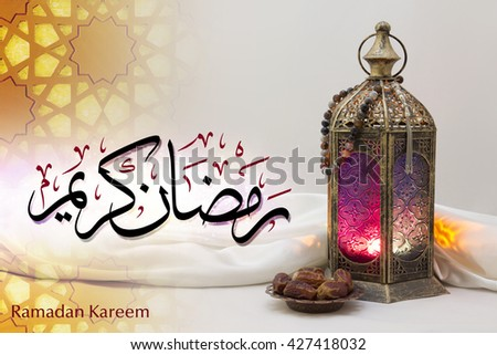 Ramadan Kareem : it is Arabic calligraphy for Muslims celebration of their fasting month, the Translation of it is: Ramadan month is the Generous month - stock photo