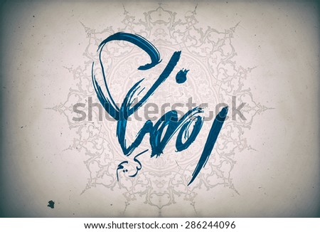 Ramadan Kareem with Arabic letters - stock photo