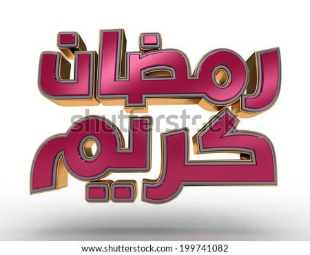 Ramadan Karim | 3D text - stock photo