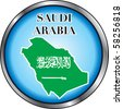 Raster version Illustration for Saudi Arabia, Round Button. Used Didot font. - stock photo