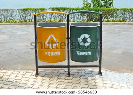 Recycled And Non-Recycled Bins In The Park
