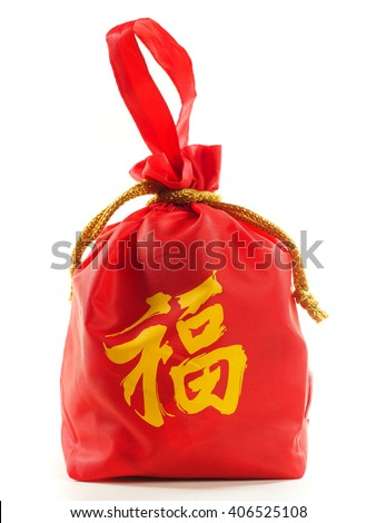 Red Bag Isolate Background Fu Meaning Stock Photo 100 Legal