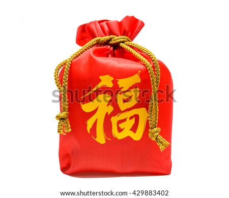 "Red bag on white background .""Fu"" meaning ""wealthy and Money"" symbolic on Chinese used in Chinese New Year - stock photo"
