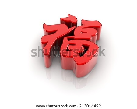 "red Chinese character ""Fu"" which means good luck, blessing, is often used as decoration at Chinese new year."