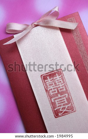 Red chinese wedding invitation card - stock photo