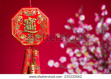 Red fire crackers over a Chinese  new year background - stock photo