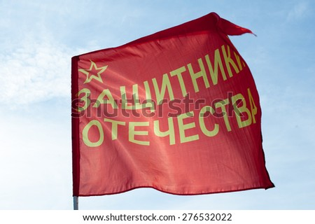 "Red flag with inscription ""Defenders of the fatherland"" - stock photo"