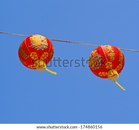 Red lantern with nice blue sky background. - stock photo