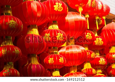 red lanterns - stock photo