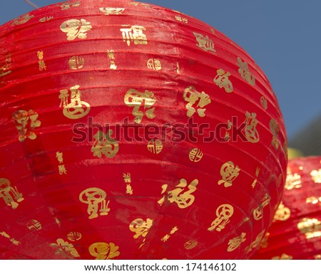 red lanterns with chinese letters printed. It brings good luck and peace to prayer. - stock photo