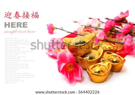 "Red packet (with Chinese character ""fu"" means fortune) Shoe-shaped gold ingot (Yuan Bao) and Plum Flowers isolated on white with copy space - best for Chinese New Year use - stock photo"
