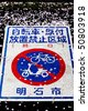 Red, white and blue No Parking sign in Akashi, Japan. - stock photo