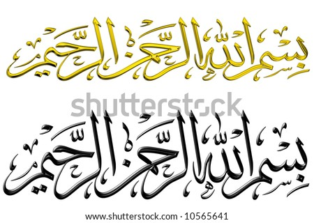 Rendering, shows an islamic prayer in different materials.