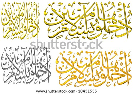Rendering, shows an islamic prayer in several different materials.