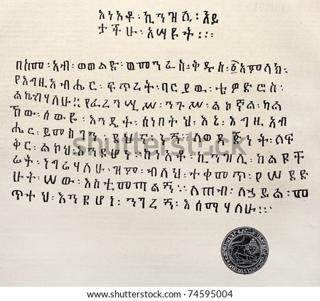 Reproduction of a letter sent from emperor Tewodros II of Ethiopia to G. Lejan, French consul in Massawa. Heliographic reproduction by Durand, publ. on L'Illustration, Journal Universel, Paris, 1868 - stock photo
