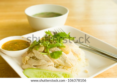 Rice steamed with chicken soup - stock photo