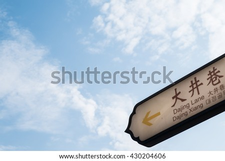 Road direction sign with clear sky in He Fang Jie,Hangzhou,China  - stock photo