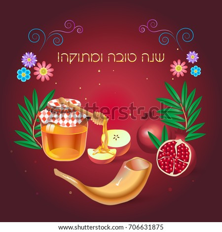 Rosh hashanah card happy jewish new stock illustration 706631875 rosh hashanah card happy jewish new year greeting text shana tova on m4hsunfo