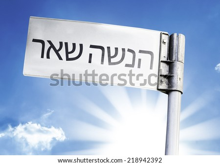 Rosh Hashanah (in Hebrew) written on the road sign - stock photo