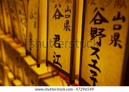 Rows of yellow glowing Japanese paper balloons during a festival in Tokyo, Japan - stock photo