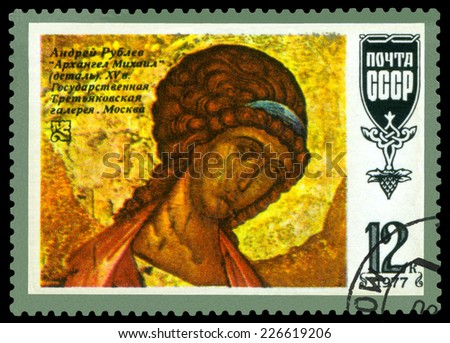 RUSSIA - CIRCA 1977: a stamp printed by Russia  shows  Archangel Michael, icon, Moscov, 15th  cent., circa 1977 - stock photo