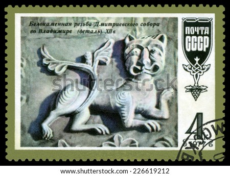 RUSSIA - CIRCA 1977: a stamp printed by Russia  shows  Bas-relief Cathedral of St. Dimitri,  Vladimir, 12th  cent., circa 1977 - stock photo