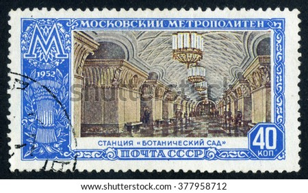 RUSSIA - CIRCA 1952: A stamp printed by Russia, shows Moscow Metro, circa 1952 - stock photo