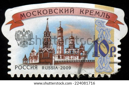 Russia - CIRCA 2009: a stamp printed in Russia showing the historical architectural complex of the Moscow Kremlin - Russia circa 2009